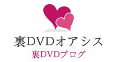 裏DVDブログ – 裏DVDオアシス ロゴ